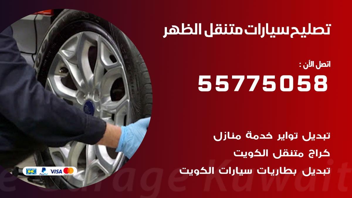 تصليح سيارات الظهر 55775058 اخصائي تصليح سيارات الكويت