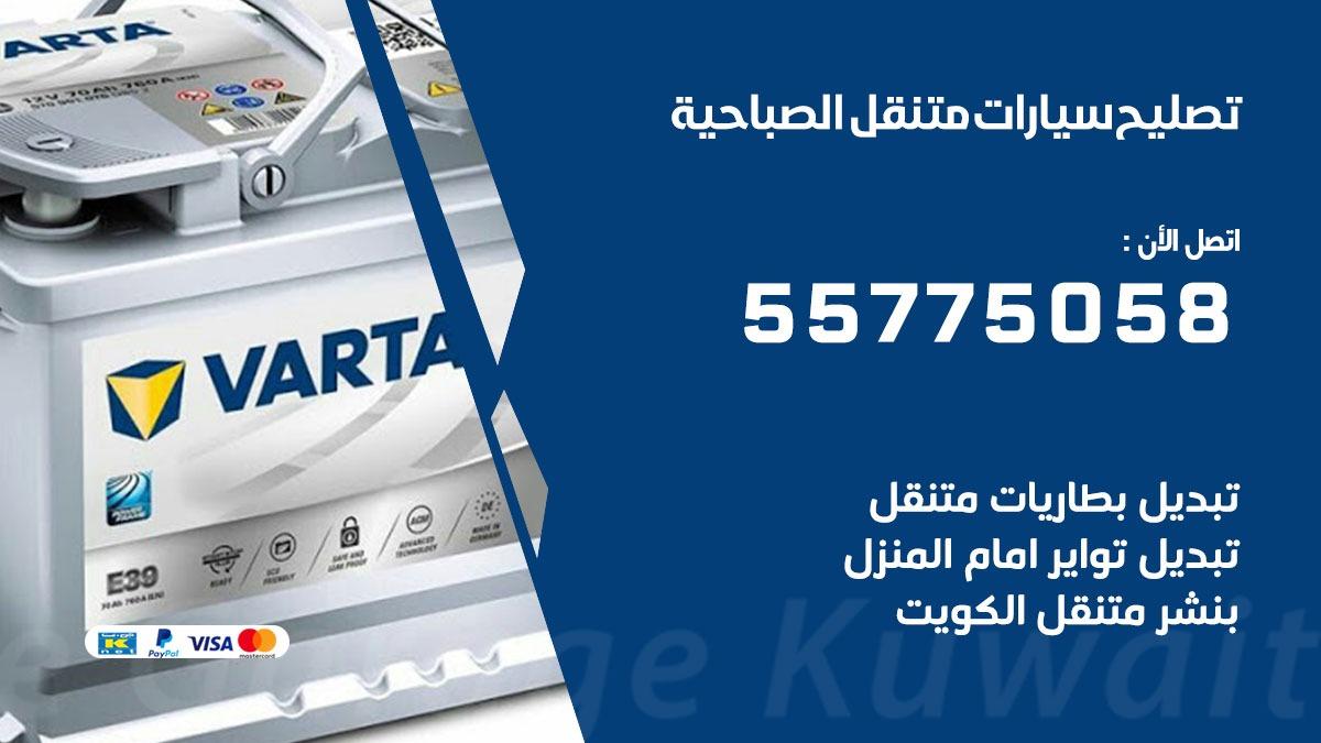 تصليح سيارات الصباحية 55775058 اخصائي تصليح سيارات الكويت