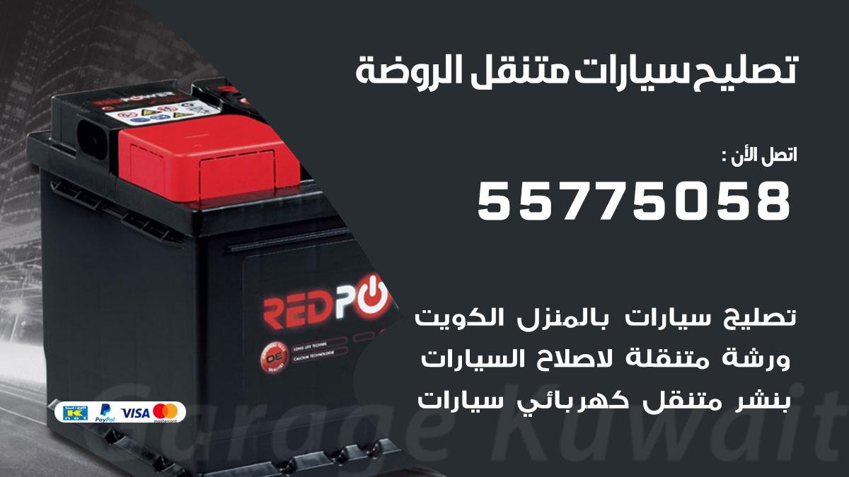 تصليح سيارات الروضة 55775058 اخصائي تصليح سيارات الكويت