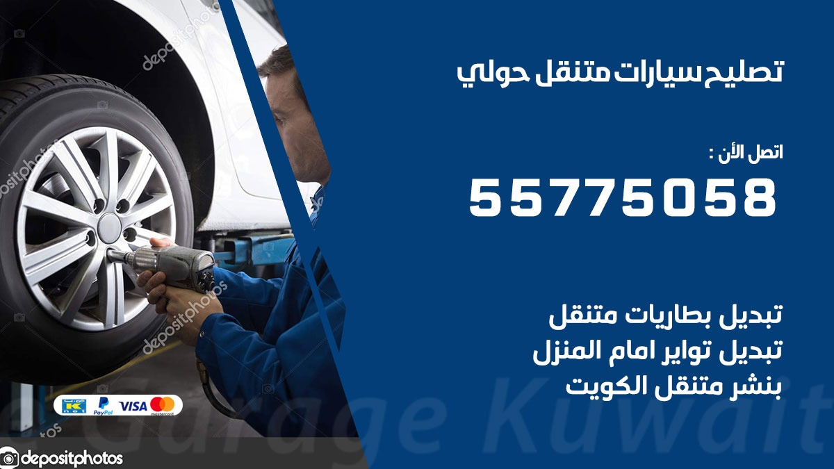 تصليح سيارات حولي 55775058 اخصائي تصليح سيارات الكويت