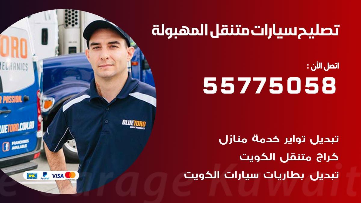 تصليح سيارات المهبولة 55775058 اخصائي تصليح سيارات الكويت