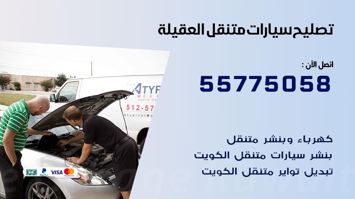 تصليح سيارات العقيلة 55775058 اخصائي تصليح سيارات الكويت