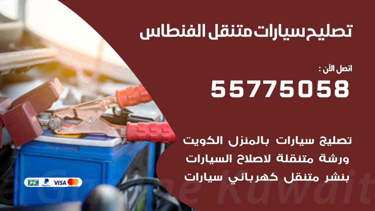 تصليح سيارات الفنطاس 55775058 اخصائي تصليح سيارات الكويت