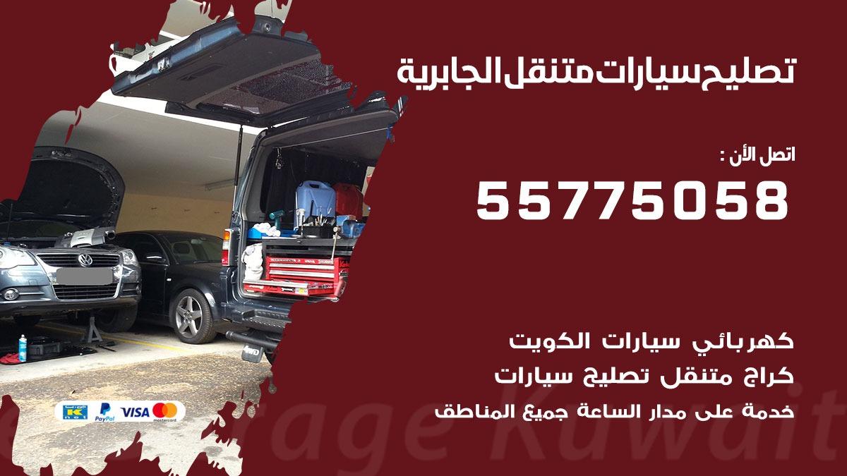 تصليح سيارات الجابرية 55775058 اخصائي تصليح سيارات الكويت