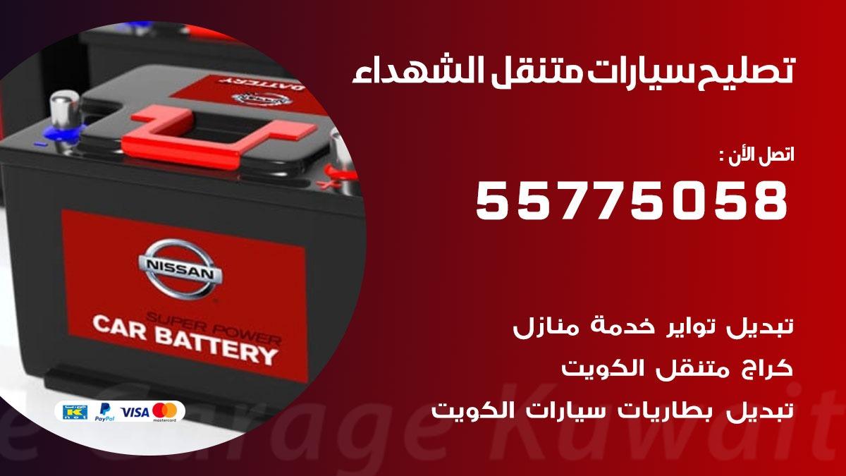تصليح سيارات الشهداء 55775058 اخصائي تصليح سيارات الكويت