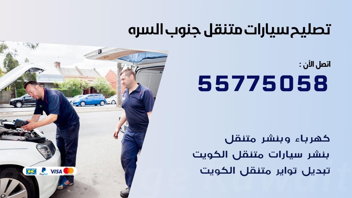 تصليح سيارات جنوب السرة 55775058 اخصائي تصليح سيارات الكويت