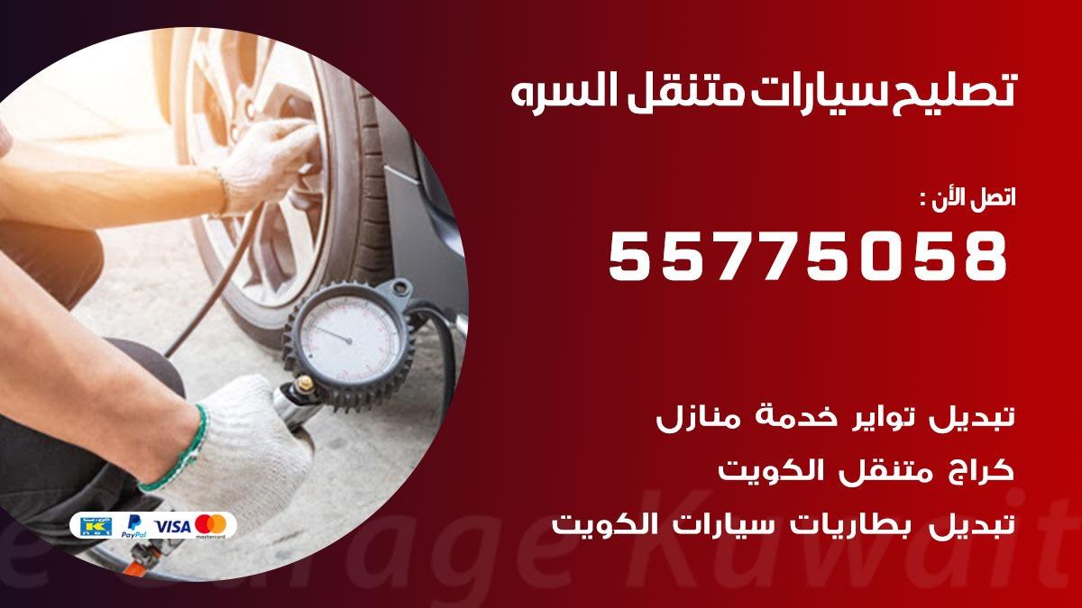 تصليح سيارات السره 55775058 اخصائي تصليح سيارات الكويت