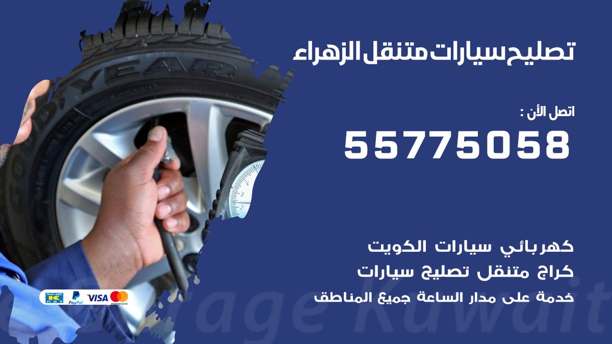 تصليح سيارات الزهراء 55775058 اخصائي تصليح سيارات الكويت