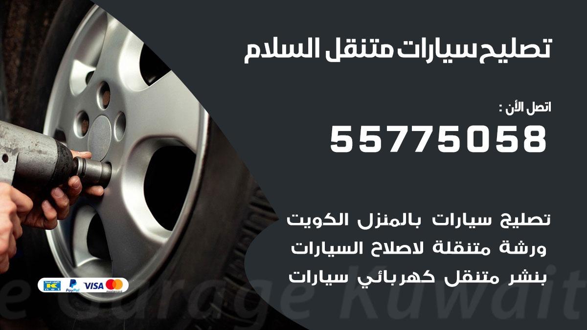 تصليح سيارات السلام 55775058 اخصائي تصليح سيارات الكويت