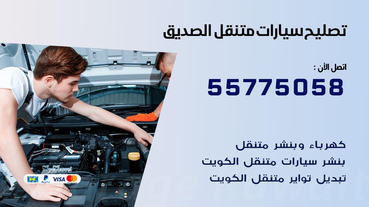 تصليح سيارات الصديق 55775058 اخصائي تصليح سيارات الكويت