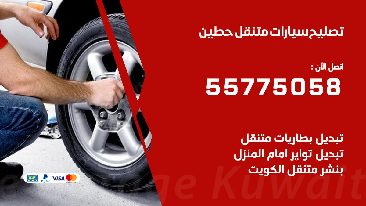 تصليح سيارات حطين 55775058 اخصائي تصليح سيارات الكويت