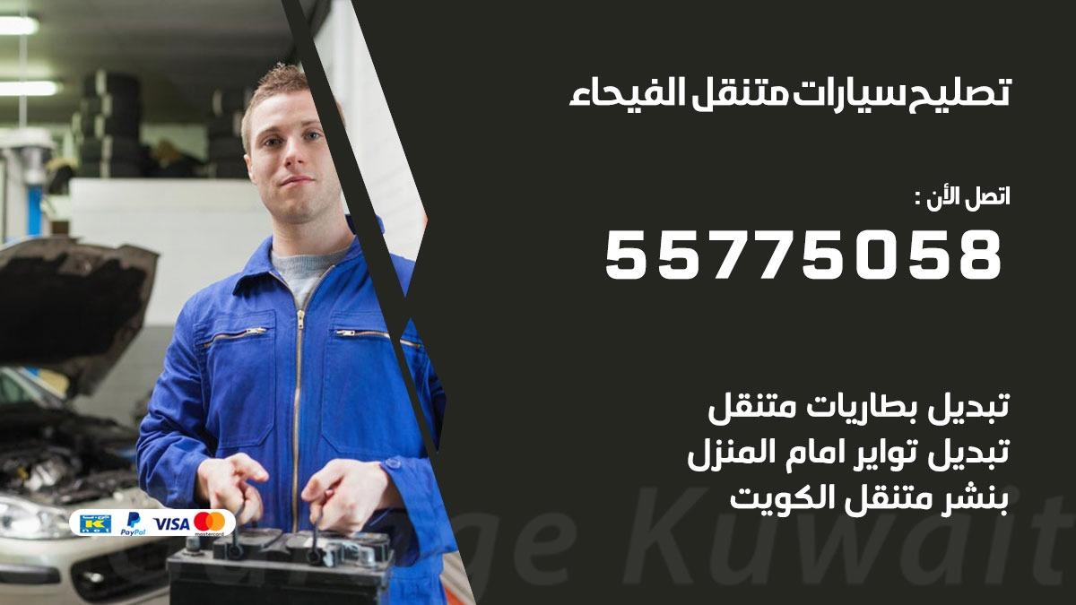 تصليح سيارات الفيحاء 55775058 اخصائي تصليح سيارات الكويت
