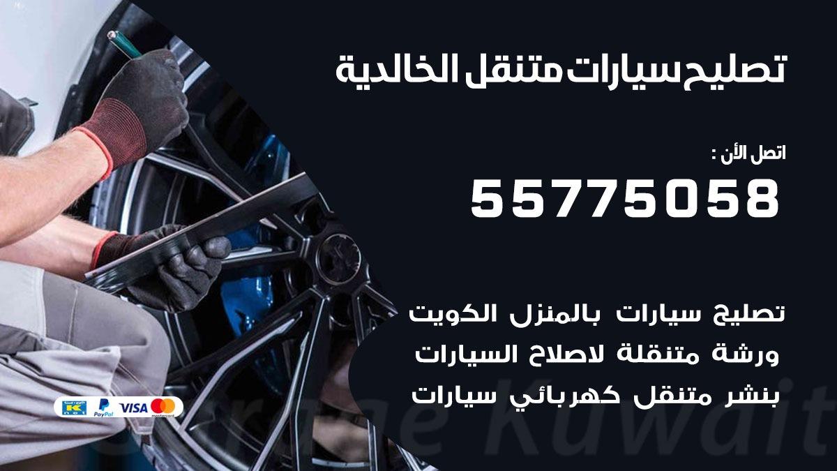 تصليح سيارات الخالدية 55775058 اخصائي تصليح سيارات الكويت