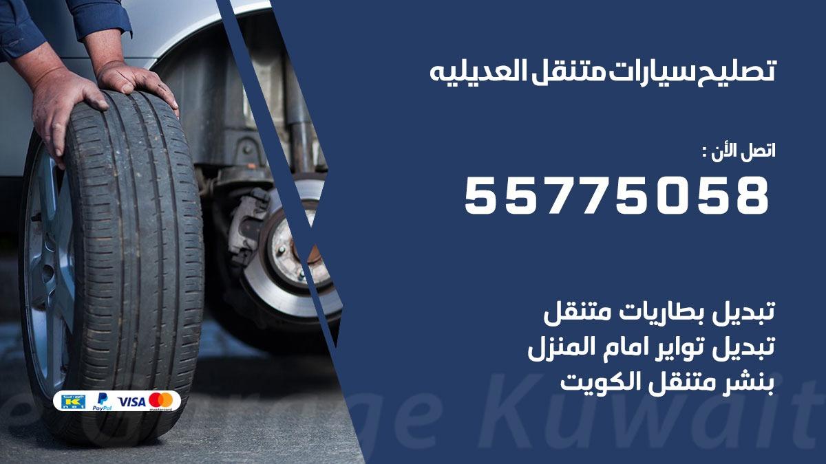 تصليح سيارات العديليه 55775058 اخصائي تصليح سيارات الكويت