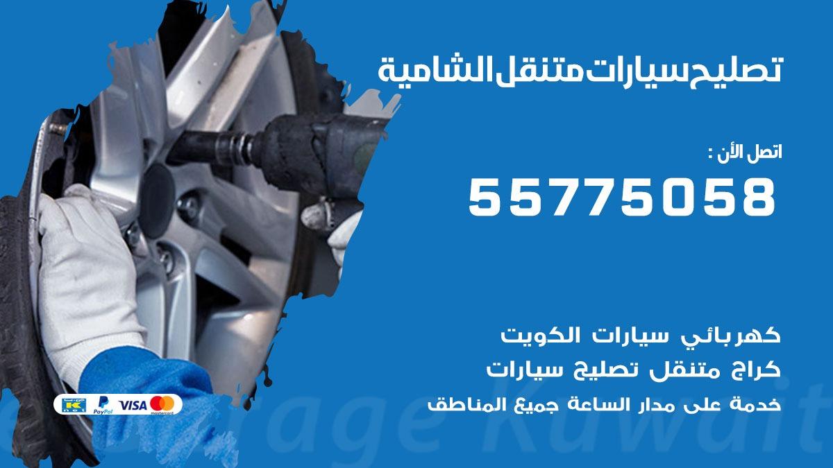تصليح سيارات الشامية 55775058 اخصائي تصليح سيارات الكويت