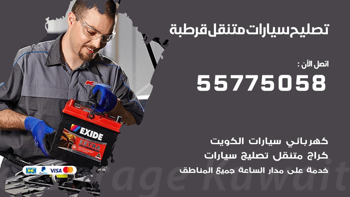 تصليح سيارات قرطبة 55775058 اخصائي تصليح سيارات الكويت