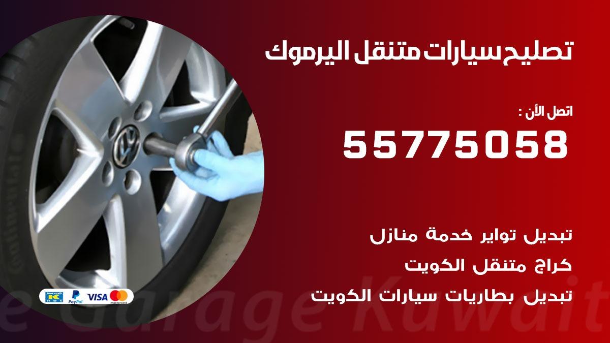 تصليح سيارات اليرموك 55775058 اخصائي تصليح سيارات الكويت
