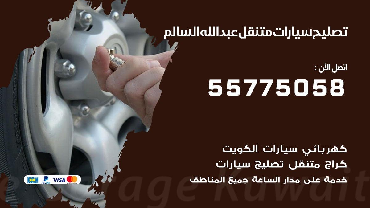 تصليح سيارات عبد الله السالم 55775058 اخصائي تصليح سيارات الكويت