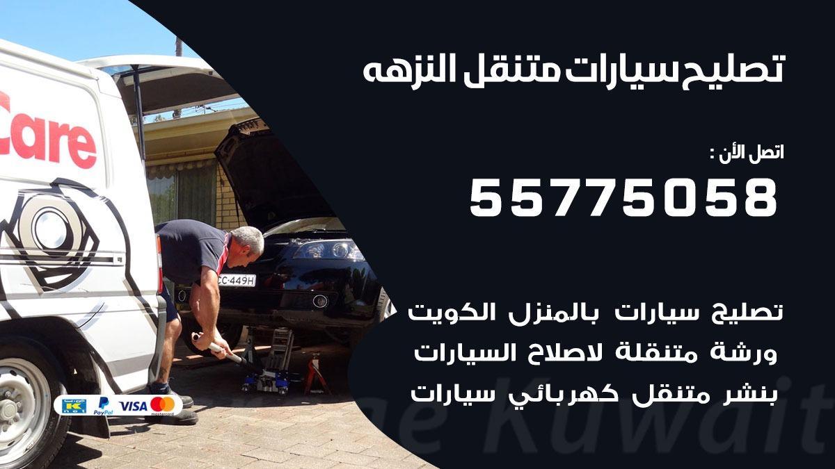 تصليح سيارات النزهه 55775058 اخصائي تصليح سيارات الكويت