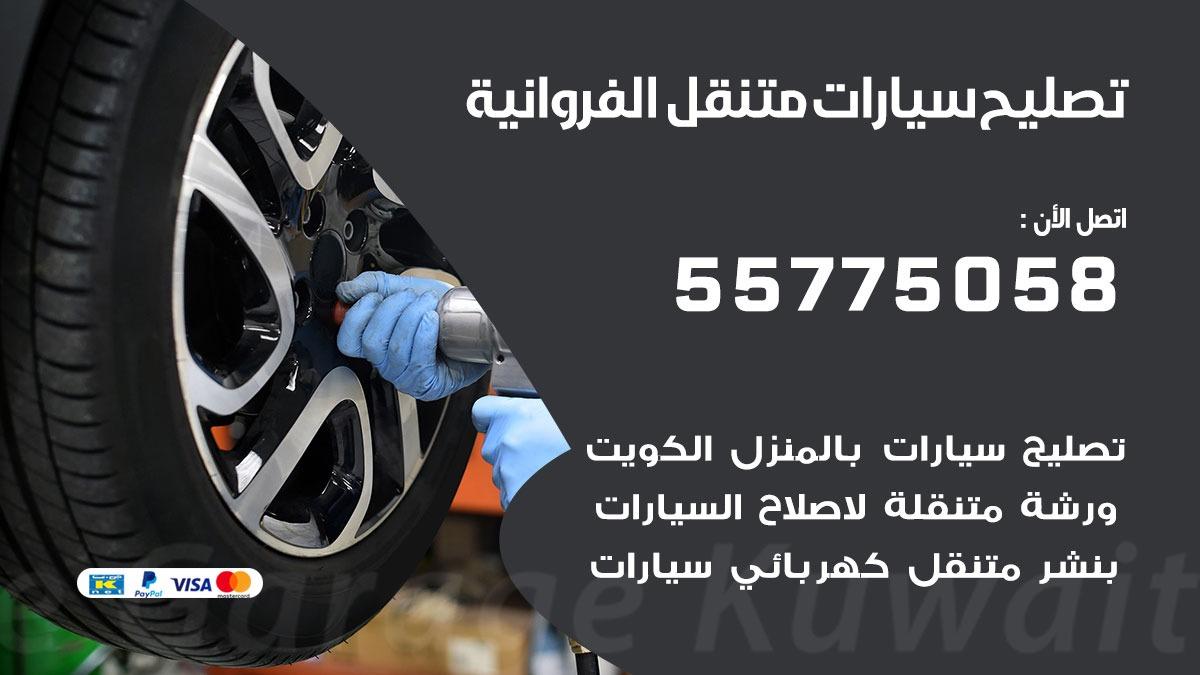 تصليح سيارات الفروانية 55775058 اخصائي تصليح سيارات الكويت