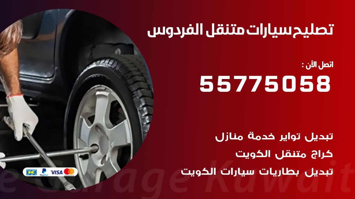تصليح سيارات الفردوس 55775058 اخصائي تصليح سيارات الكويت