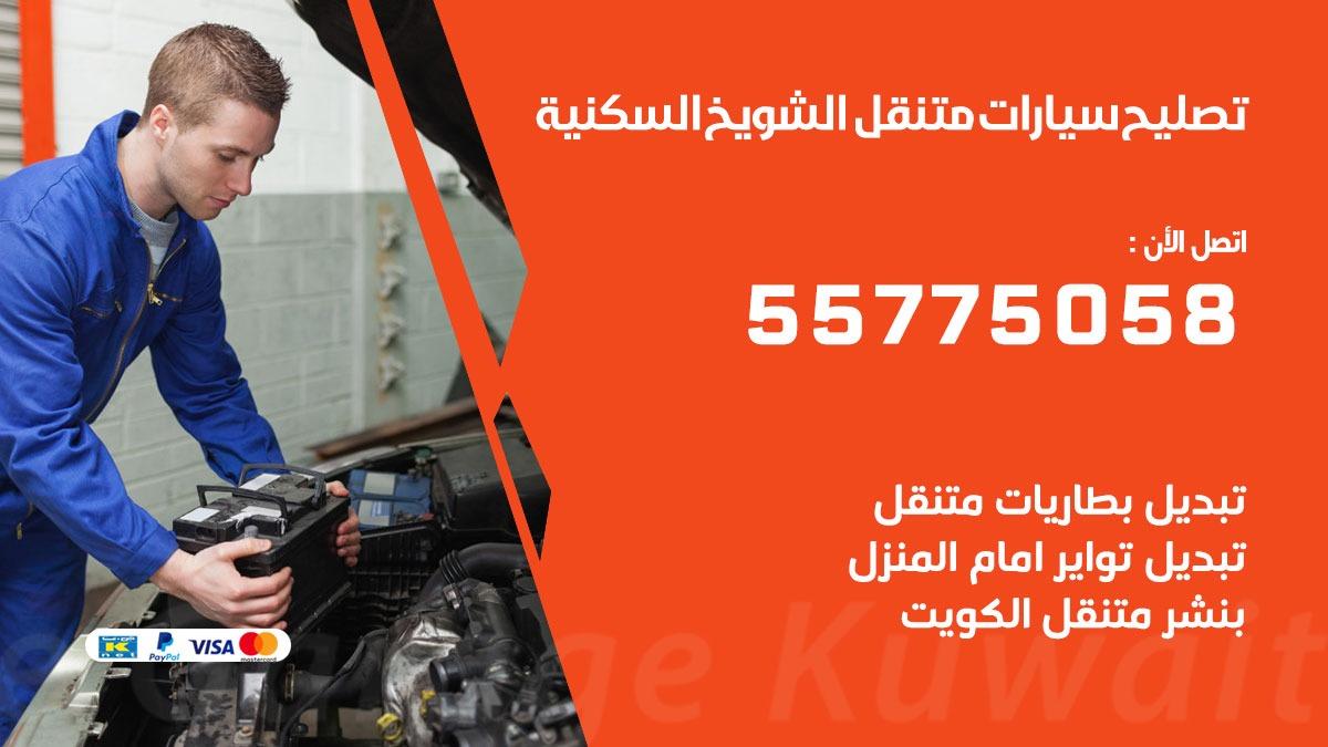 تصليح سيارات الشويخ السكنية 55775058 اخصائي تصليح سيارات الكويت