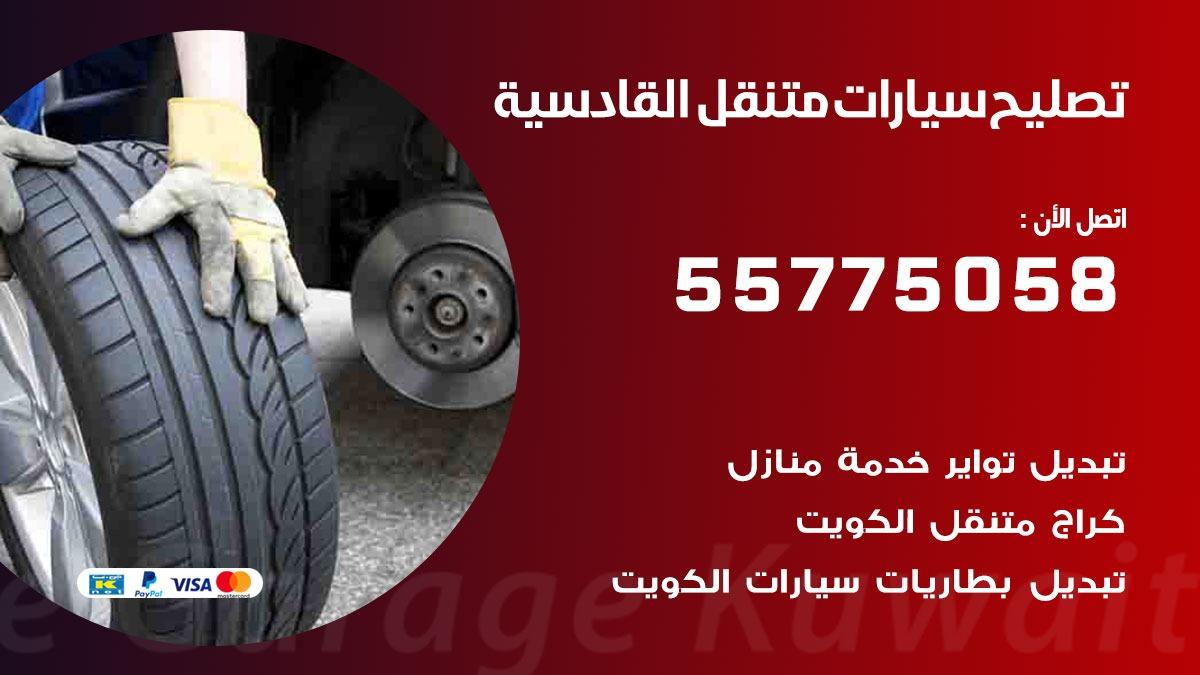 تصليح سيارات القادسية 55775058 اخصائي تصليح سيارات الكويت