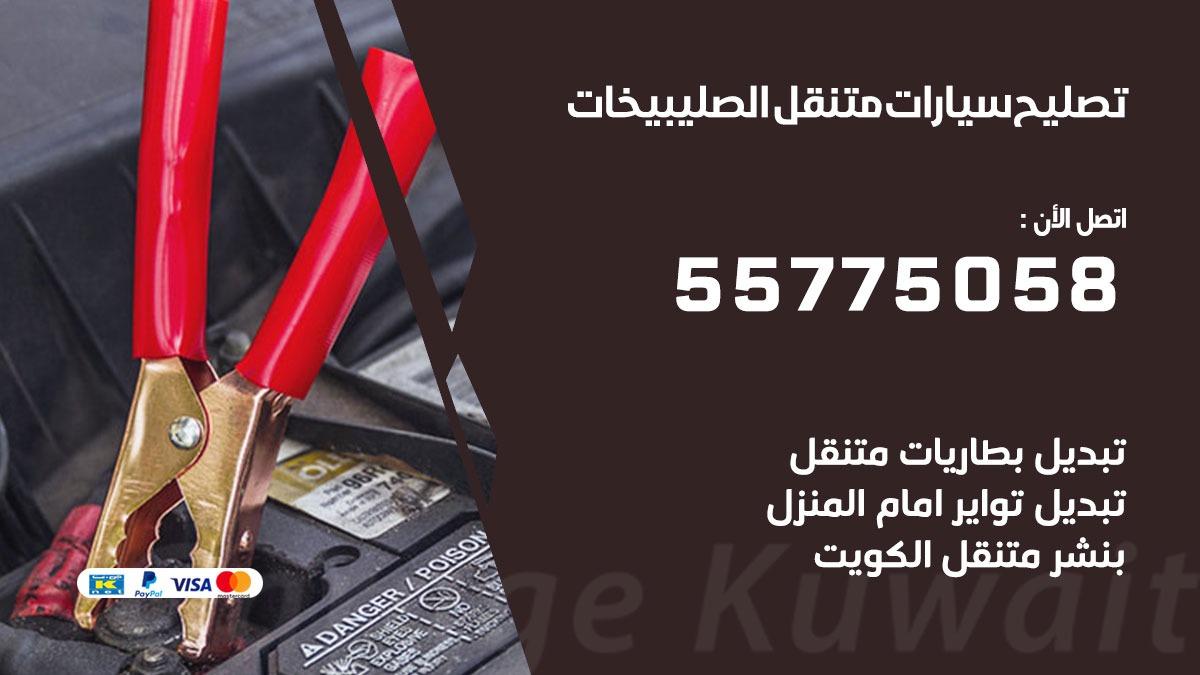 تصليح سيارات الصليبيخات 55775058 اخصائي تصليح سيارات الكويت
