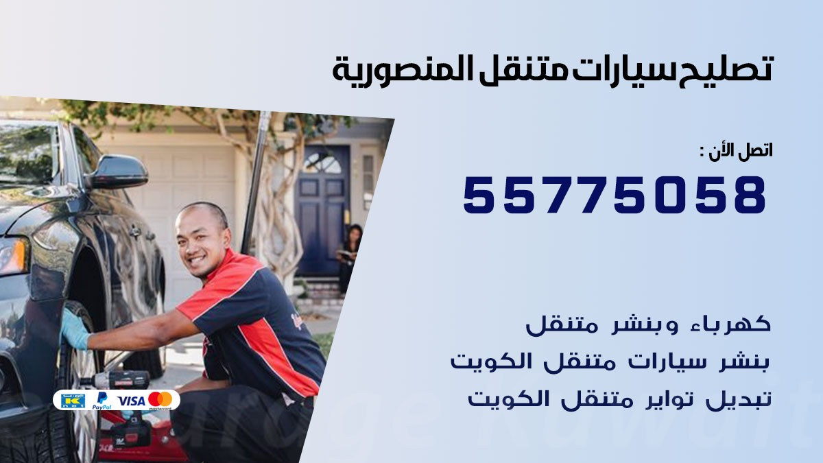 تصليح سيارات المنصورية 55775058 اخصائي تصليح سيارات الكويت