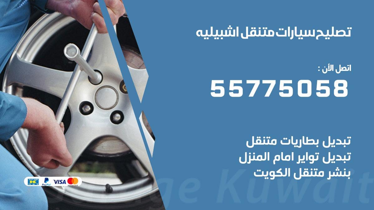 تصليح سيارات اشبيليه 55775058 اخصائي تصليح سيارات الكويت