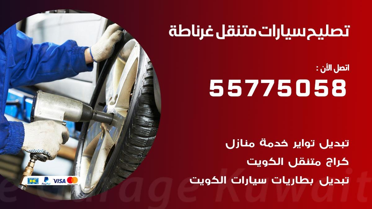 تصليح سيارات غرناطة 55775058 اخصائي تصليح سيارات الكويت