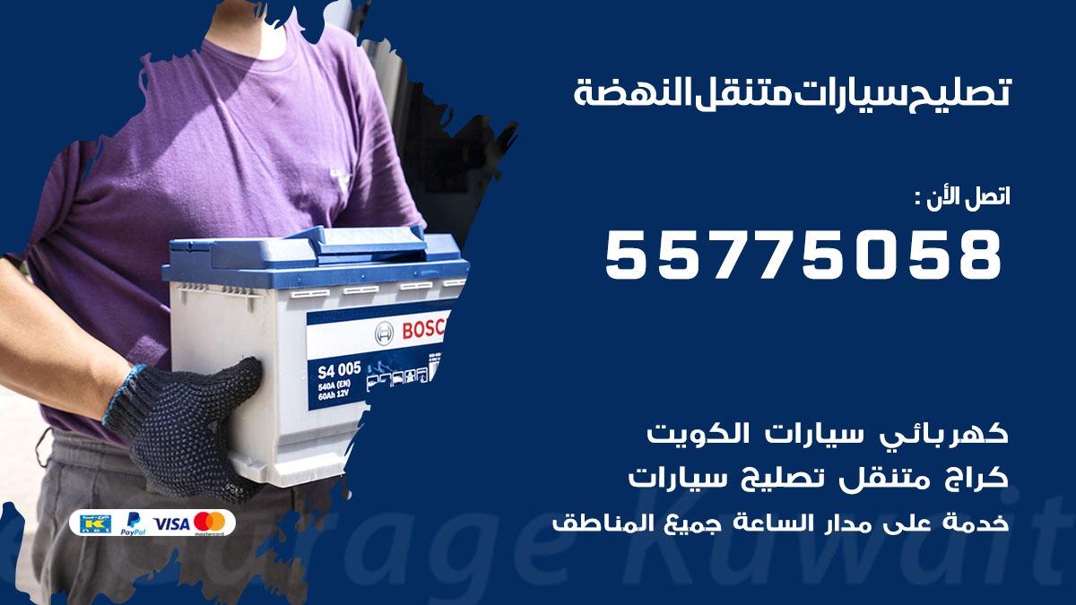 تصليح سيارات النهضة 55775058 اخصائي تصليح سيارات الكويت