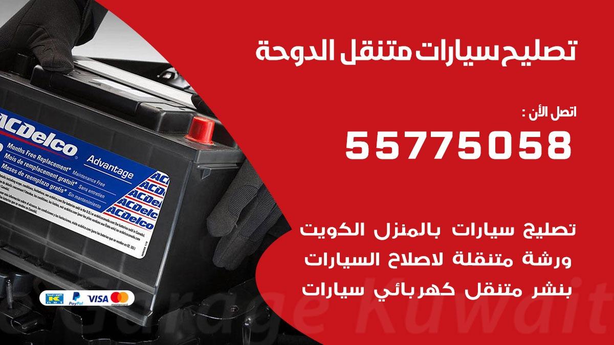 تصليح سيارات الدوحة 55775058 اخصائي تصليح سيارات الكويت