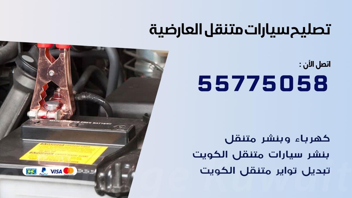 تصليح سيارات العارضية 55775058 اخصائي تصليح سيارات الكويت