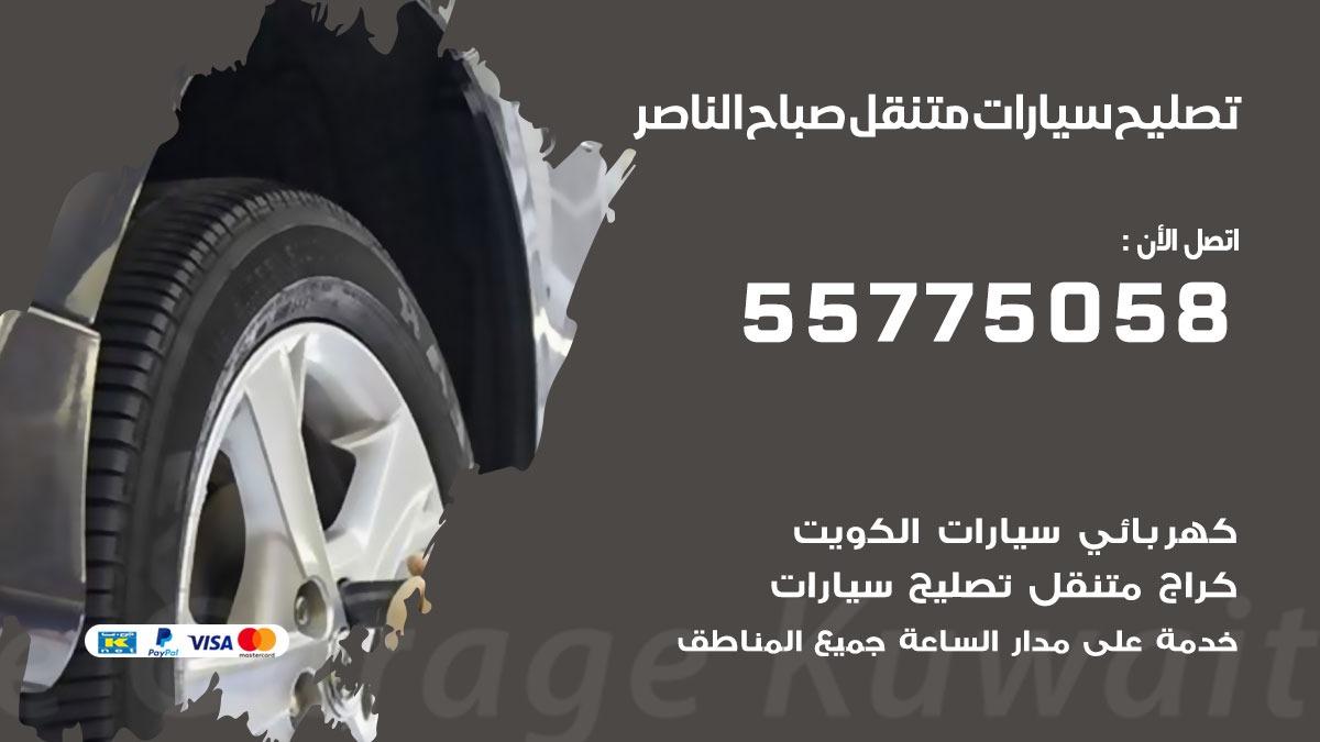 تصليح سيارات صباح الناصر 55775058 اخصائي تصليح سيارات الكويت