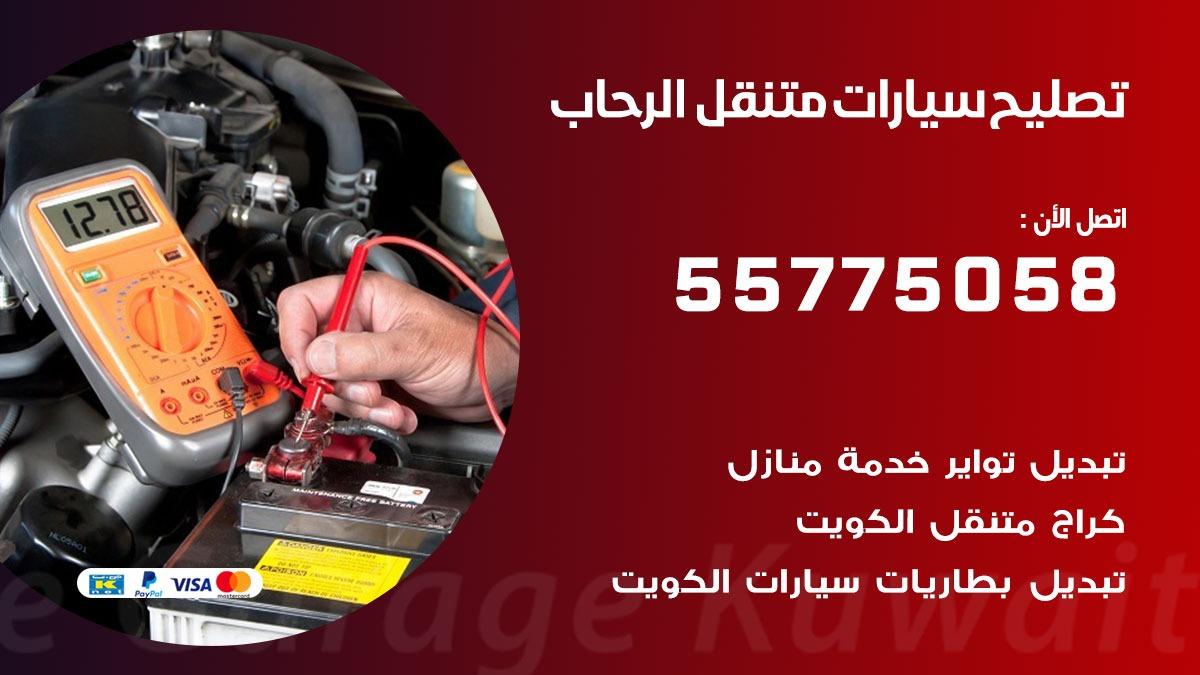 تصليح سيارات الرحاب 55775058 اخصائي تصليح سيارات الكويت