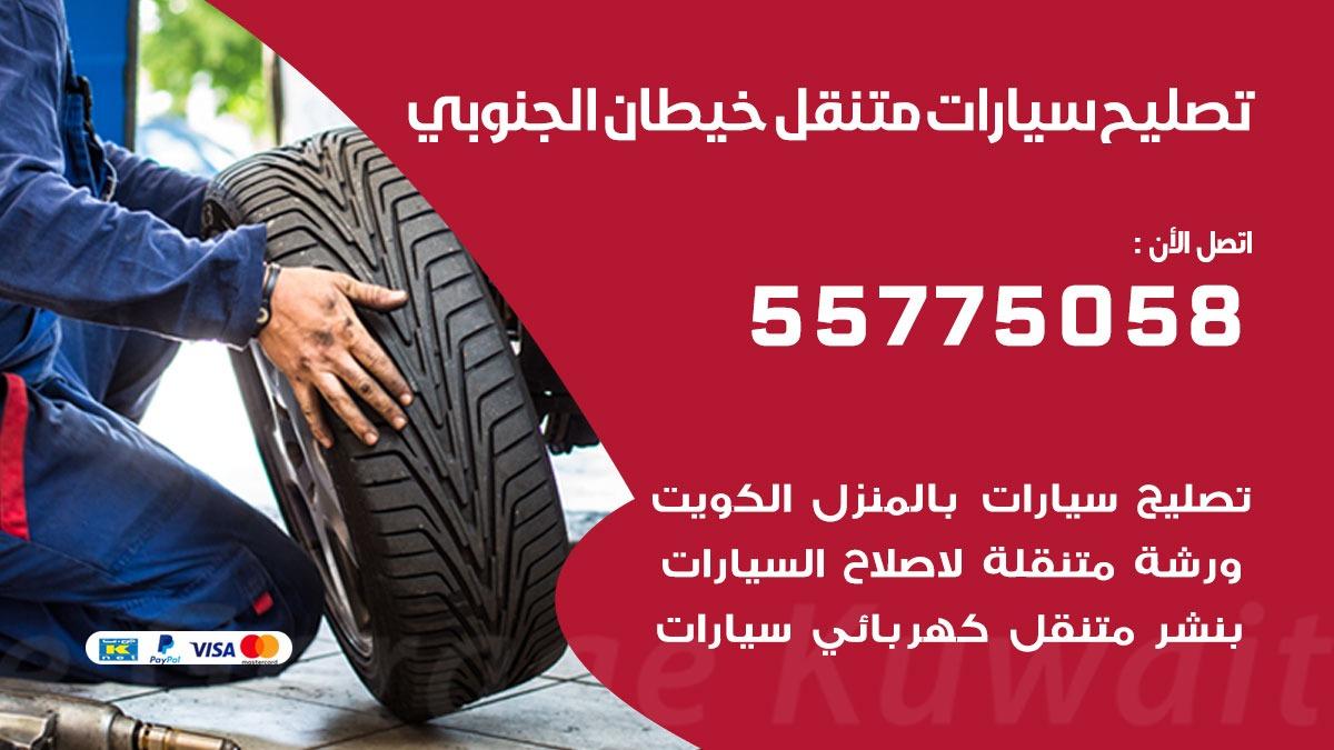 تصليح سيارات خيطان الجنوبي 55775058 اخصائي تصليح سيارات الكويت