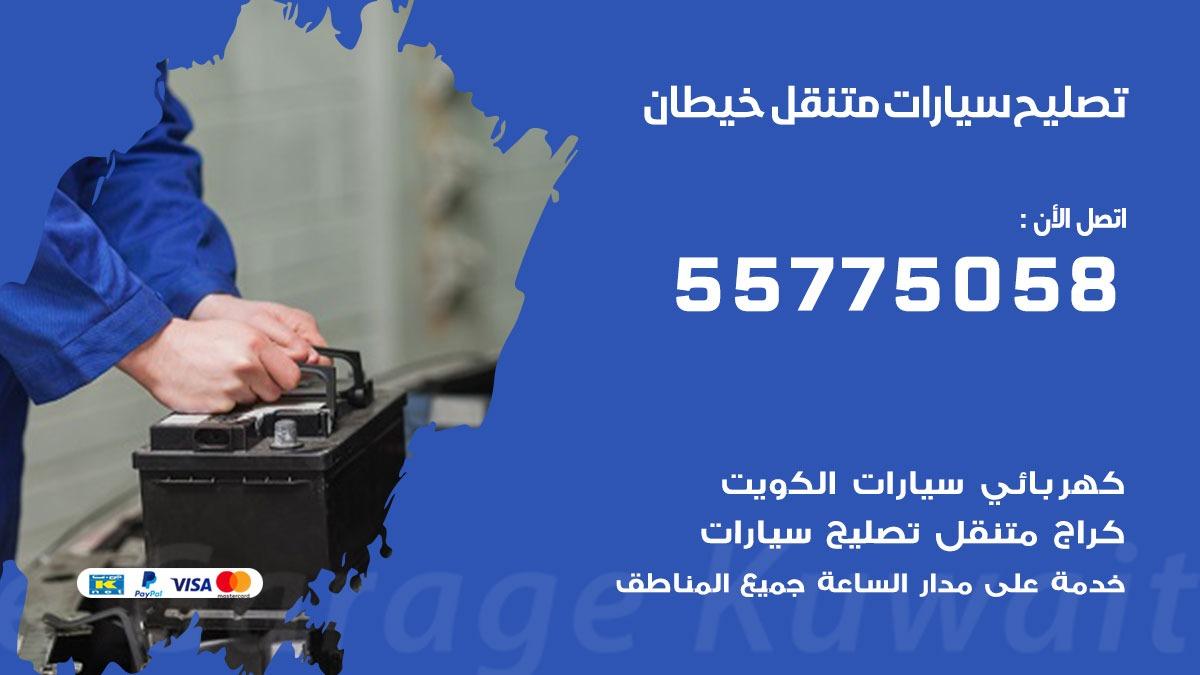 تصليح سيارات خيطان 55775058 اخصائي تصليح سيارات الكويت