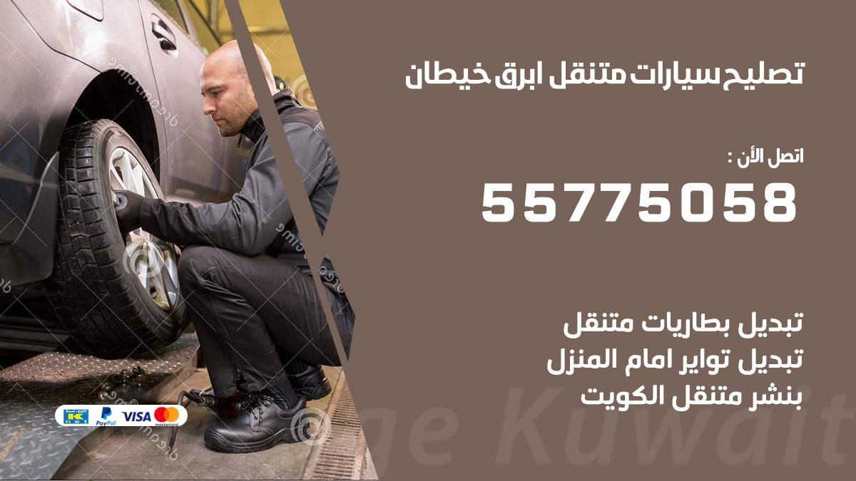 تصليح سيارات ابرق خيطان 55775058 اخصائي تصليح سيارات الكويت
