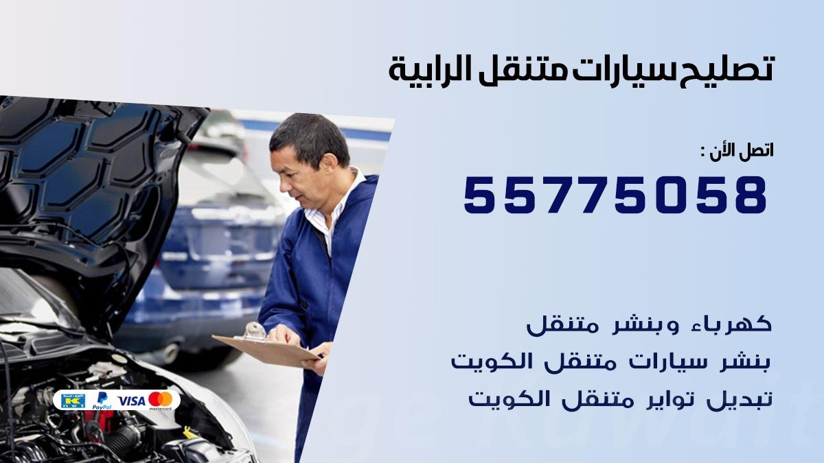 تصليح سيارات الرابية 55775058 اخصائي تصليح سيارات الكويت