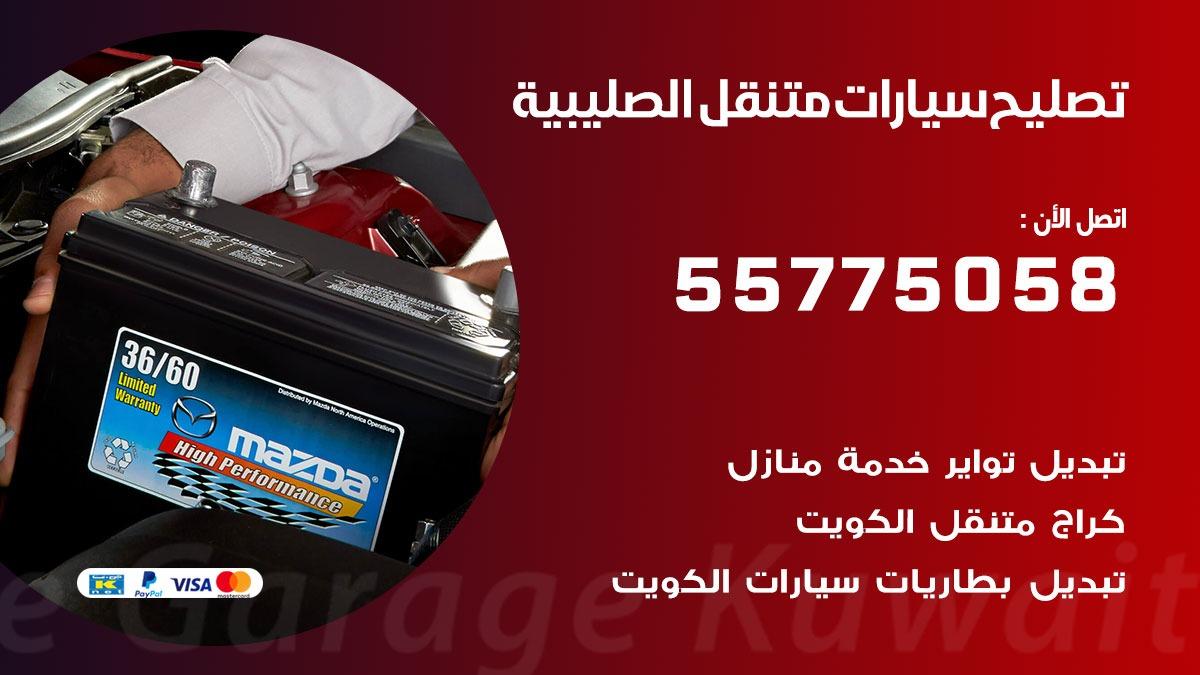 تصليح سيارات الصليبية 55775058 اخصائي تصليح سيارات الكويت