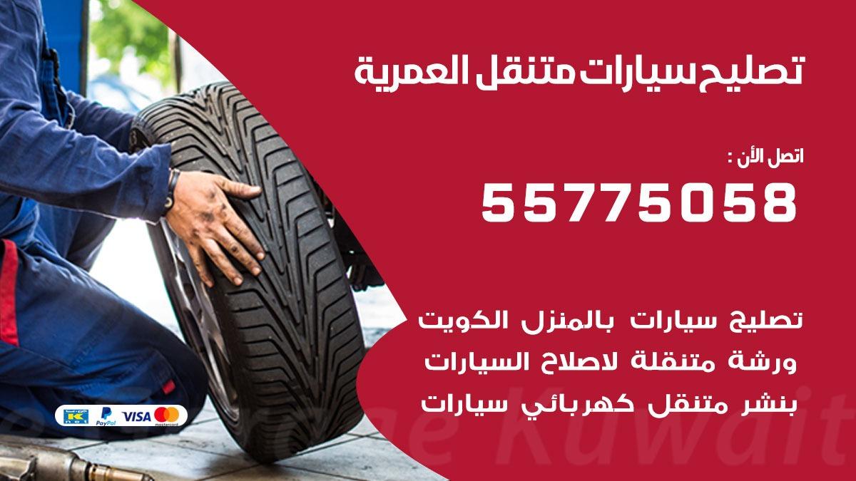 تصليح سيارات العمرية 55775058 اخصائي تصليح سيارات الكويت