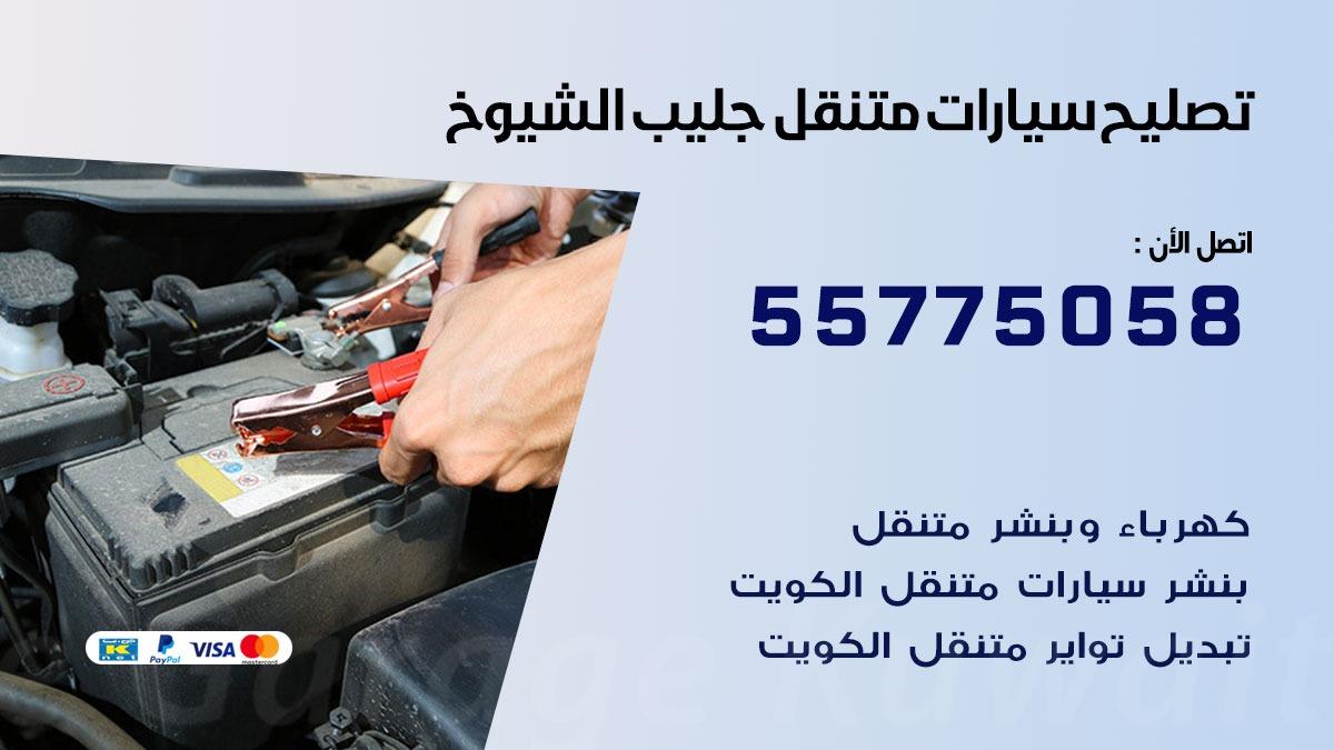 تصليح سيارات جليب الشيوخ 55775058 اخصائي تصليح سيارات الكويت