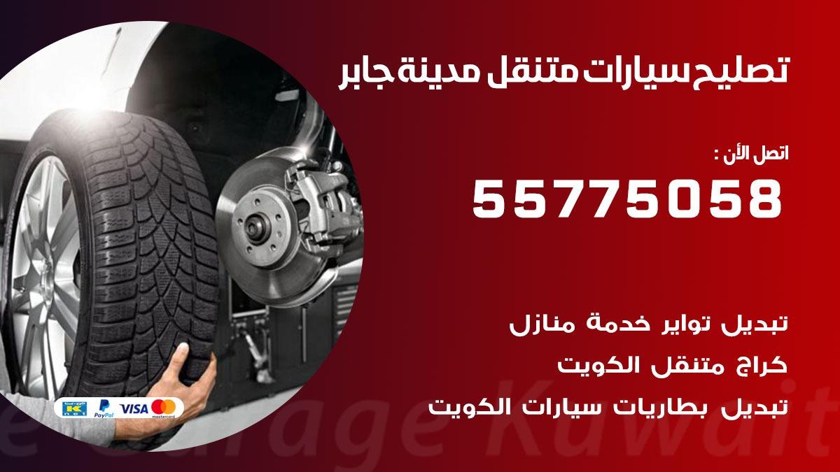 تصليح سيارات مدينة جابر 55775058 اخصائي تصليح سيارات الكويت