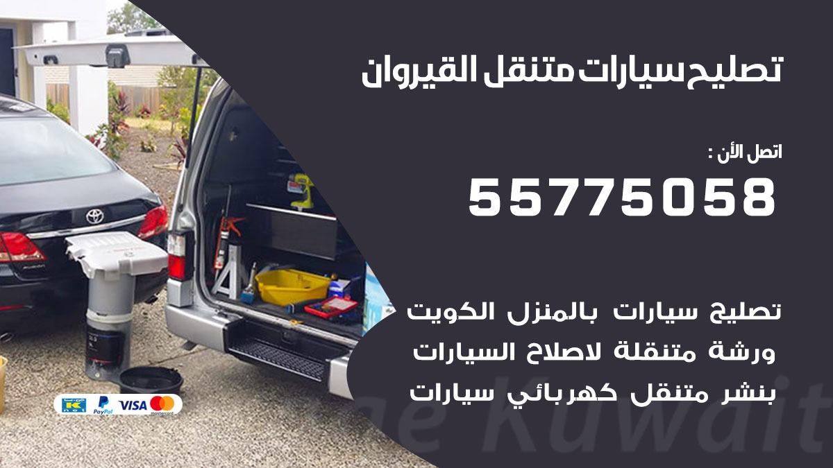تصليح سيارات القيروان 55775058 اخصائي تصليح سيارات الكويت