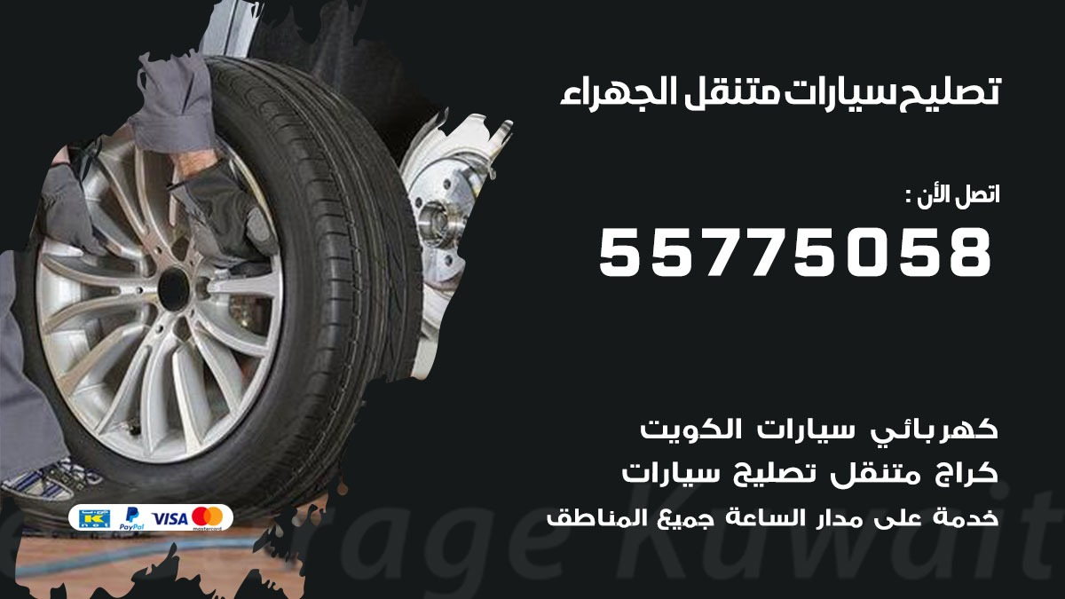 تصليح سيارات الجهراء 55775058 اخصائي تصليح سيارات الكويت