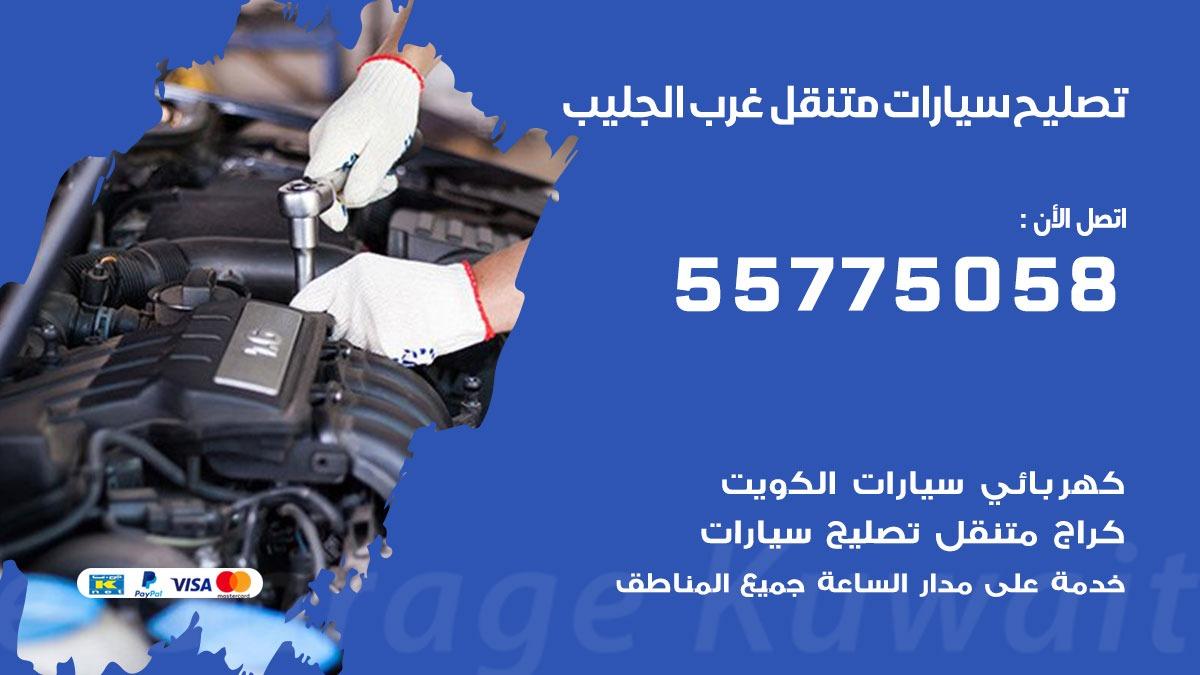 تصليح سيارات غرب الجليب 55775058 اخصائي تصليح سيارات الكويت