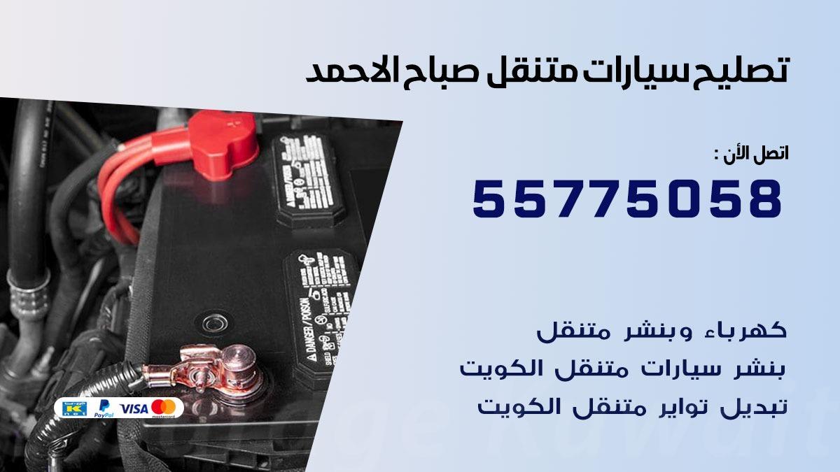تصليح سيارات صباح الاحمد 55775058 اخصائي تصليح سيارات الكويت