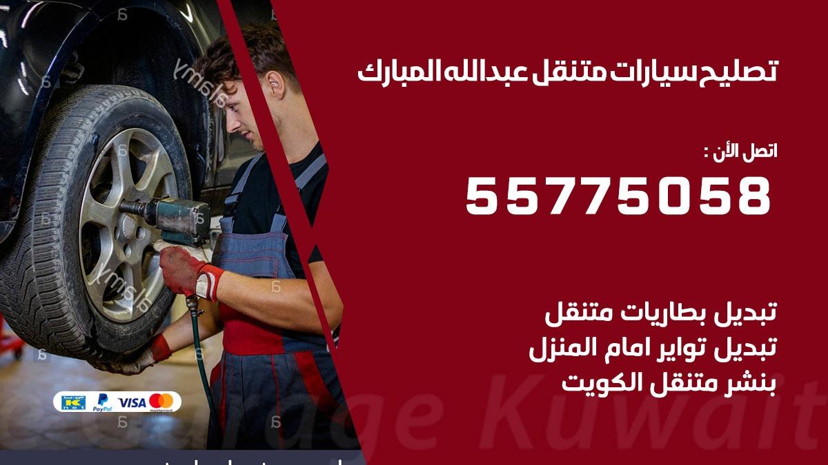 تصليح سيارات عبد الله المبارك 55775058 اخصائي تصليح سيارات الكويت