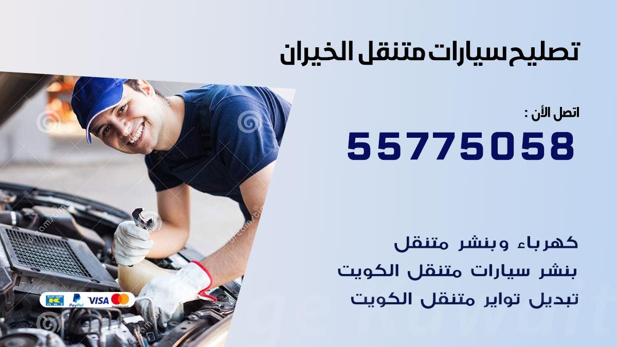 تصليح سيارات الخيران 55775058 اخصائي تصليح سيارات الكويت